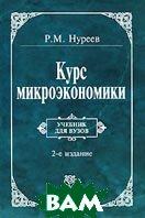 Курс микроэкономики. Учебник для вузов. 2-е издание  Нуреев Р.М. купить