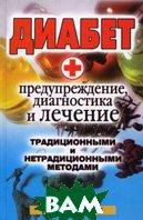 Диабет. Предупреждение, диагностика и лечение традиционными и нетрадиционными методами  Хамидова В.Р.                                                                    купить