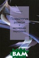 Психология развития и мотивации персонала  Бакирова Г.Х. купить