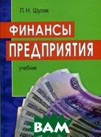 Финансы предприятия. Учебник. 8-е издание  Шуляк П.Н купить