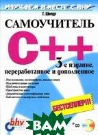 Самоучитель C++. 3-е издание  Шилдт Г. купить