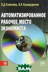 Автоматизированное рабочее место экономиста  Хисамудинов В.В., Ковалева В.Д. купить
