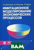 Имитационное моделирование экономических процессов. 2-е издание  Емельянов А.А., Власова Е.А., Дума Р.В. купить