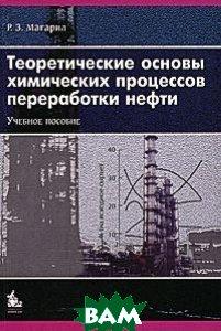 Теоретические основы химических процессов переработки нефти  Магарил Р.З. купить