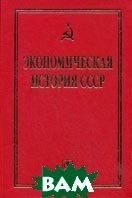Экономическая история СССР: очерки  Абалкин Л.И. купить