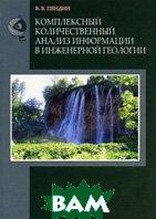 Комплексный количественный анализ информации в инженерной геологии. Учебное пособие  Пендин В. В. купить
