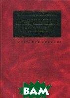 Муниципальное управление. 2-е издание  Иванов В.В., Коробова А.Н. купить