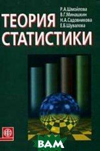 Теория статистики. 5-е издание  Р.А. Шмойлова, В.Г. Минашкин, Н.А. Садовникова, Е.Б. Шувалова купить