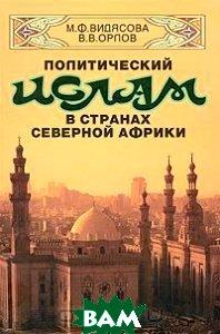 Политический ислам в странах Северной Африки. История и современное состояние  Видясова М.Ф., Орлов В.В. купить