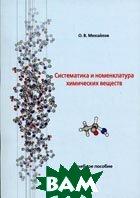 Систематика и номенклатура химических веществ  Михайлов О.В. купить