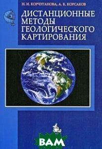 Дистанционные методы геологического картирования  Корчуганова Н.И., Корсаков А.К. купить