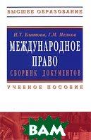 Международное право. Сборник документов  Мелков Г.М., Блатова Н.Т. купить