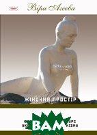 Жіночий простір. Феміністичний дискурс українського модернізму. Монографія  Агеєва Віра купить