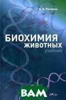 Биохимия животных  Рогожин В.В. купить