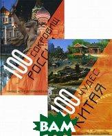 100 сокровищ России. 100 чудес Китая: комплект. В 2-х книгах   купить