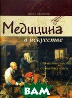 Медицина в искусстве: от античности до наших дней  Виге Х., Рикеттс М. купить
