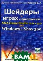 Шейдеры в играх и приложениях XNA Game Studio 2.0 и 3.0 для Windows и Xbox 360  Жарков В.А.  купить