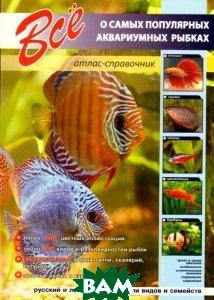 Все о самых популярных аквариумных рыбках   купить