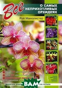 Все о самых неприхотливых орхидеях  Рой Маккалистер купить