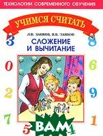 Сложение и вычитание. Серия: Учимся считать  Л. В. Занков, В. В. Занков купить