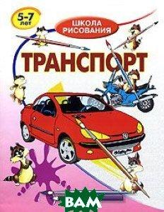 Транспорт. Серия: Школа рисования. 5-7 лет  Хрусталев В.Н.  купить