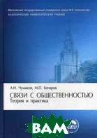 Связи с общественностью. Теория и практика. 6-е издание  Чумиков А.Н., Бочаров М.П. купить