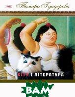 Кітч і література. Серія `Висока полиця`  Тамара Гундорова купить