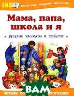 Мама, папа, школа и я. Антология. Серия: Библиотека младшего школьника   купить