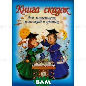 Книга сказок для маленьких умников и умниц. Антология. /синяя/   купить