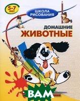 Домашние животные. Серия: Школа рисования  В. С. Хрусталев купить