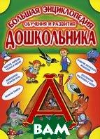 Большая энциклопедия обучения и развития дошкольника (зеленая)   купить
