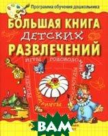 Большая книга детских развлечений  Горова Л.А. купить