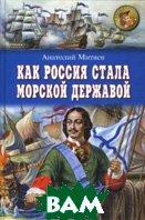 Как Россия стала морской державой  Митяев Анатолий Васильевич купить