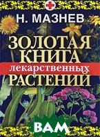 Золотая книга лекарственных растений  Н. Мазнев купить