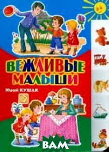 Вежливые малыши  Юрий Кушак купить