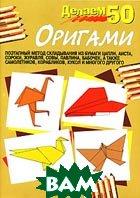 Делаем 50 оригами. 4-е издание   купить