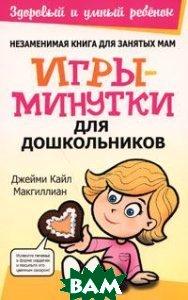 ����-������� ��� ������������. �����: �������� � ����� ������� / The Busy Mom's Book of Preschool Activities  ������ ���� ���������� / Jamie Kyle McGillian ������