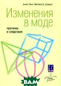 Изменения в моде. Причины и следствия. Серия: Best pro-fashion / Changing Fashion. A Critical Introduction to Trend Analysis and Meaning 