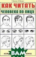 Как читать человека по лицу. Доступная каждому физиогномика  Т. Клипина, В. Леонкин купить