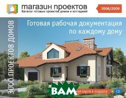 Каталог «Магазин проектов» 2008/2009 «3000 проектов домов»   купить