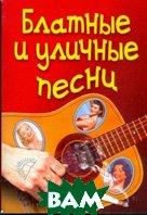 Блатные и уличные песни  Семга Г.Ф купить