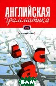 Английская грамматика. Серия: Иностранные языки в таблицах и схемах  Г. Н. Погожих купить