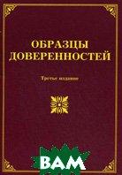 Образцы доверенностей. 3-е издание  Оглоблина О.М., Тихомиров М.Ю. купить