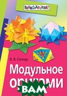 Модульное оригами. Внимание: дети!  Гончар В.В. купить