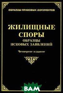 Жилищные споры: образцы исковых заявлений.  4-е изд., с изм. и доп  Тихомиров М.Ю. купить
