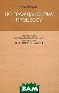 Практикум по гражданскому процессу  Треушников М.К. купить
