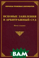 Исковые заявления в арбитражный суд. 5-е издание  Тихомиров М.Ю. купить