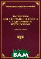 Документы для оформления сделок с недвижимым имуществом. 3-е издание  Оглоблина О.М., Тихомиров М.Ю. купить