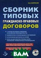 Сборник типовых гражданско-правовых договоров  Борисов А.Б. купить