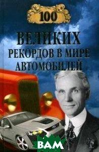 100 великих рекордов в мире автомобилей  Станислав Зигуненко купить